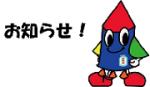 【重要なお知らせ】令和3年度入室申込受付終了のお知らせ